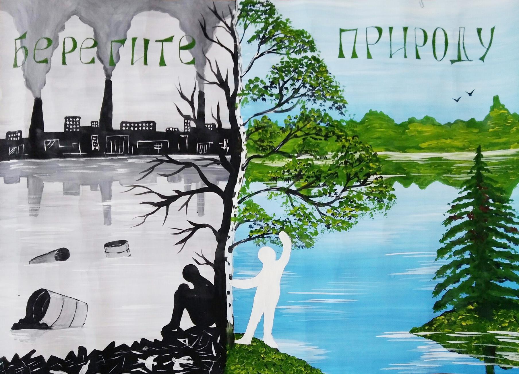 Плакаты и картинки об окружающей среде